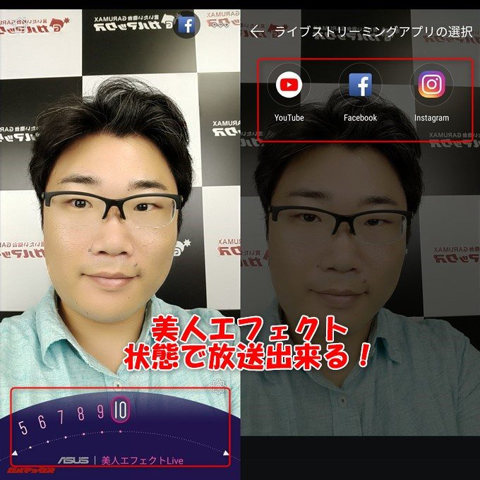ZenFone 5Q/lite/Selfie(ZC600KL)は美人エフェクトを有効にした状態で生配信が可能です。