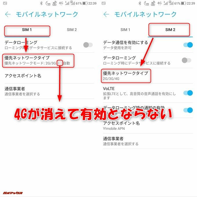 ZenFone 5Q(ZC600KL)はDSDSでDSDVではありません。