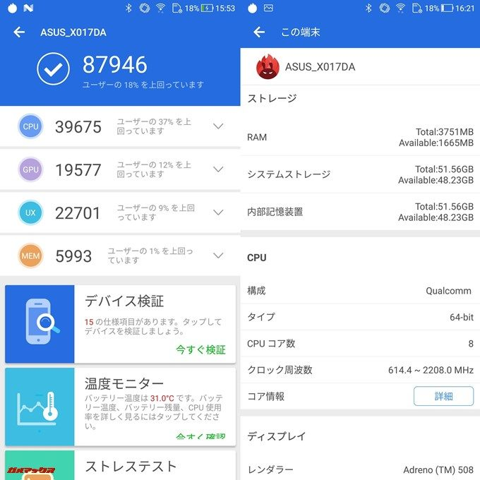 ZenFone 5Q(Android 7.1.1)実機AnTuTuベンチマークスコアは総合が87946点、3D性能が19577点。