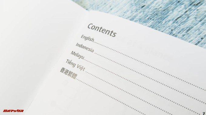 Huawei P20 liteの海外版は日本語の取扱説明書は付属していません。