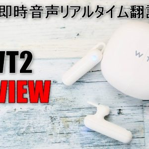 WT2レビュー。双方音声翻訳機の使い方、精度、価格まとめ