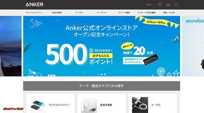 Anker公式ネットストアのトップページ