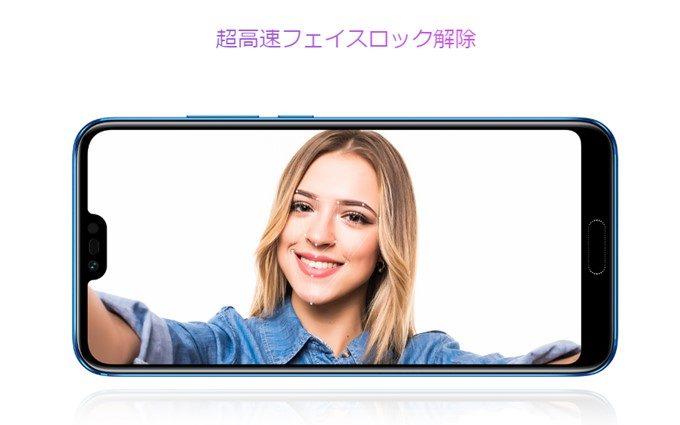 Huawei Honor 10は超高性能な顔認証システムを装備しています。