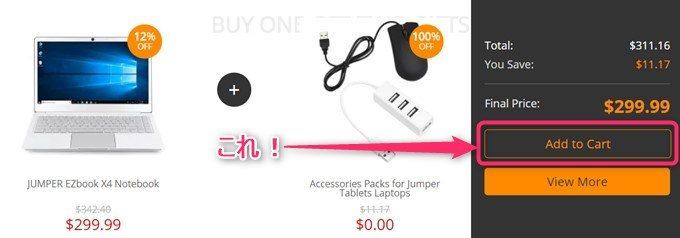 Jumper EZ BOOK X4と無料ギフトをゲットするには専用のカート追加ボタンから購入する必要があります。