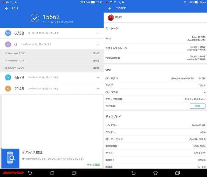 ASUS ZenPad C 7.0(Android 5.0.2)実機AnTuTuベンチマークスコアは総合が15562点、3D性能が0点。