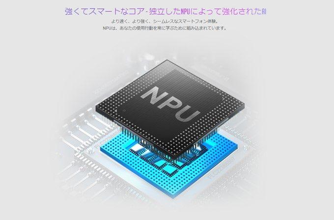 Huawei Honor 10はSoCがAIに対応しています。
