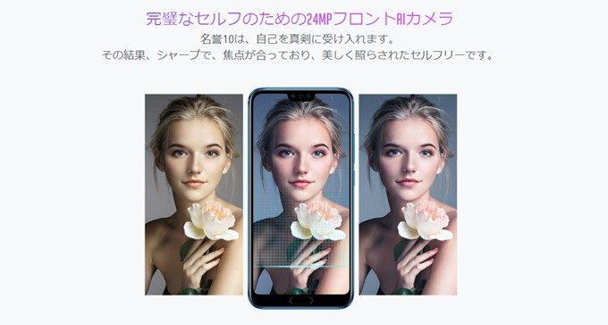 Huawei Honor 10はインカメラもAIをフル活用