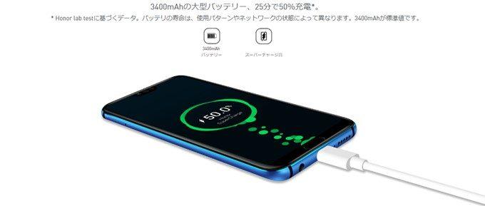 Huawei Honor 10は大容量のバッテリーを搭載!充電時間も早い!