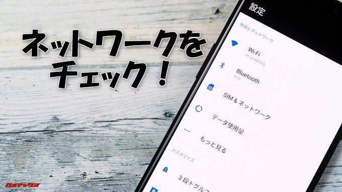 OnePlus 6のネットワークをチェック!