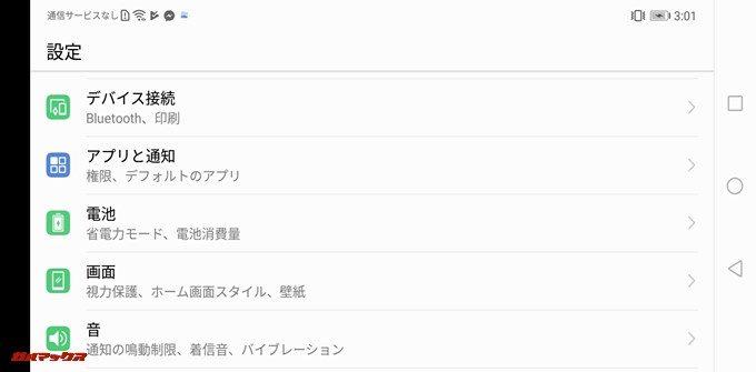 Huawei P20 liteは完全日本語対応です。
