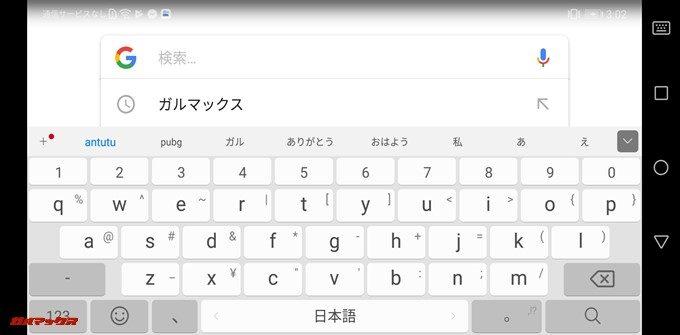 Huawei P20 liteはキーボードも初期状態で日本語対応しています。