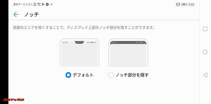Huawei P20 liteはノッチを隠すことが出来る設定があります。