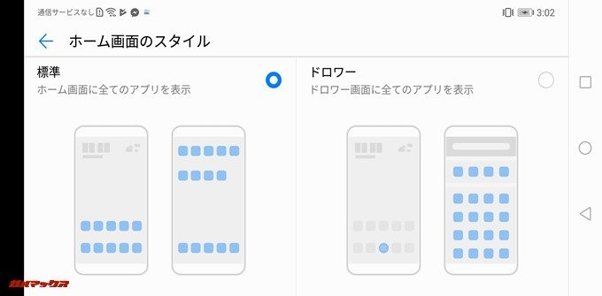 Huawei P20 liteはホーム画面をiPhoneタイプかAndroidタイプか選択可能です。