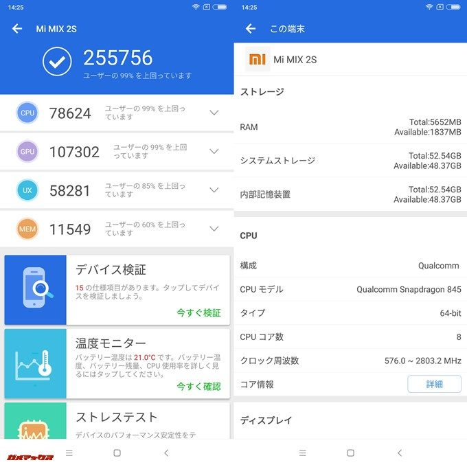 Xiaomi Mi MIX 2S(Android 8.0)実機AnTuTuベンチマークスコアは総合が255756点、3D性能が107302点。