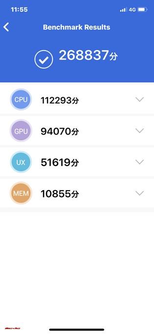 iPhone X(iOS 11.3.1)実機AnTuTuベンチマークスコアは総合が268837点、3D性能が94070点。