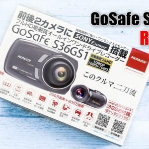 GoSafe S36GS1のレビュー!画質、機能、最安値まとめ!
