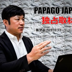 PAPAGO!独占インタビュー!ドライブレコーダーの新製品プロダクトストーリーに迫る!