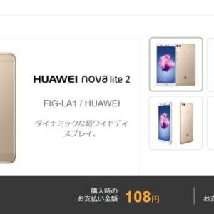 ワイモバイルに新規・MNPでHUAWEI nova lite 2が一括108円!