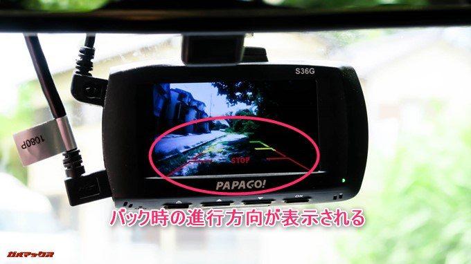GoSafe S36G1はリバースに入れるとバック時の進行方向をディスプレイに表示出来るバックカメラ機能が利用できる。