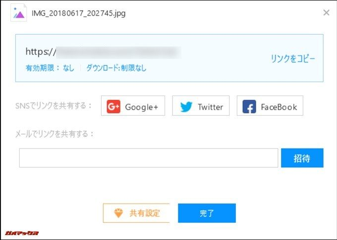 AnyTrans for Cloudはファイル共有が簡単で便利