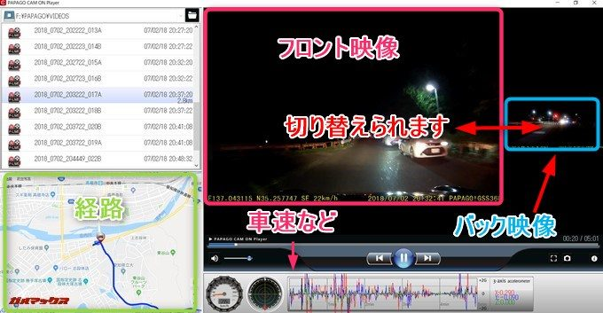 GoSafe S36G1は専用の再生ソフトを利用する事で経路や車速情報もチェック可能です。