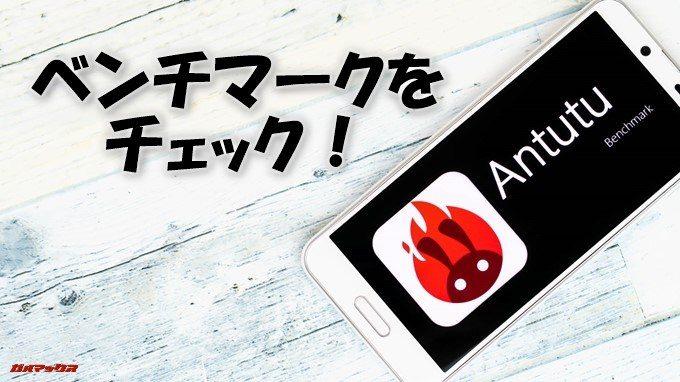 AQUOS sense plusのベンチマークをチェック!