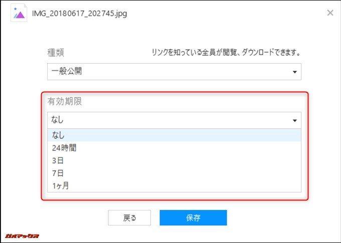 AnyTrans for Cloudはファイルを共有する期間を設定できます。