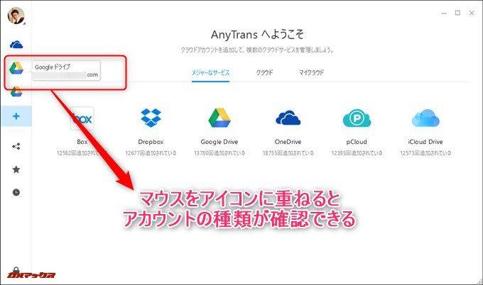 AnyTrans for Cloudに追加したクラウドアイコンにマウスを重ねるとアカウントの種類が分かります。