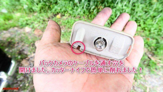 GoSafe S36G1のバックカメラケーブルを室内へ通す為にケーブルを通す切れ込みを入れました。