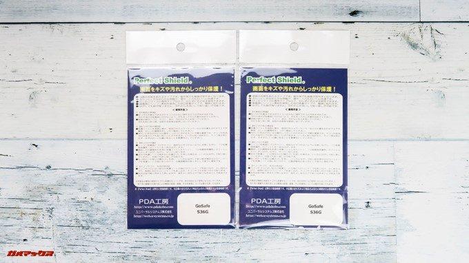 GoSafe S36G1専用の保護フィルムをPDA工房さんに作ってもらいました。