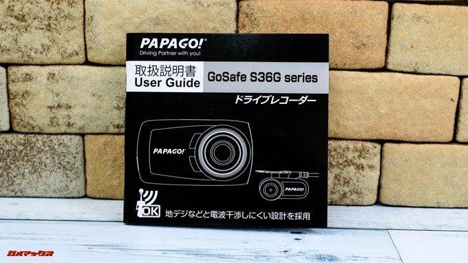 GoSafe S36G1取扱説明書は写真が多く分かりやすい内容となっています。