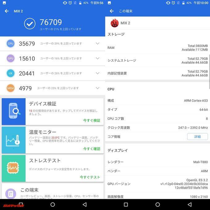 Vernee mix 2(Android 7.0)実機AnTuTuベンチマークスコアは総合が76709点、3D性能が15610点。
