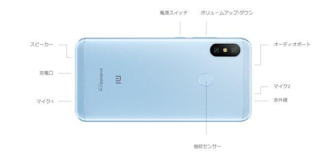 Xiaomi Mi A2 Liteの指紋認証ユニットは背面の上部中央に搭載されています!