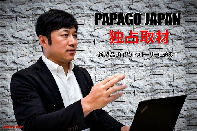 PAPAGO!インタビュー