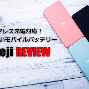WK[meji]レビュー!ワイヤレス充電対応モバイルバッテリーを試す!