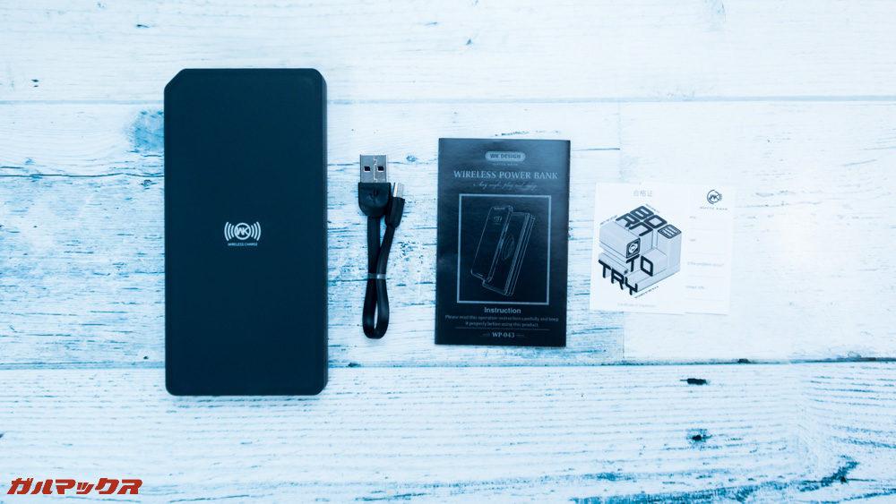 ワイヤレス充電対応モバイルバッテリー[meji]の付属品はシンプル