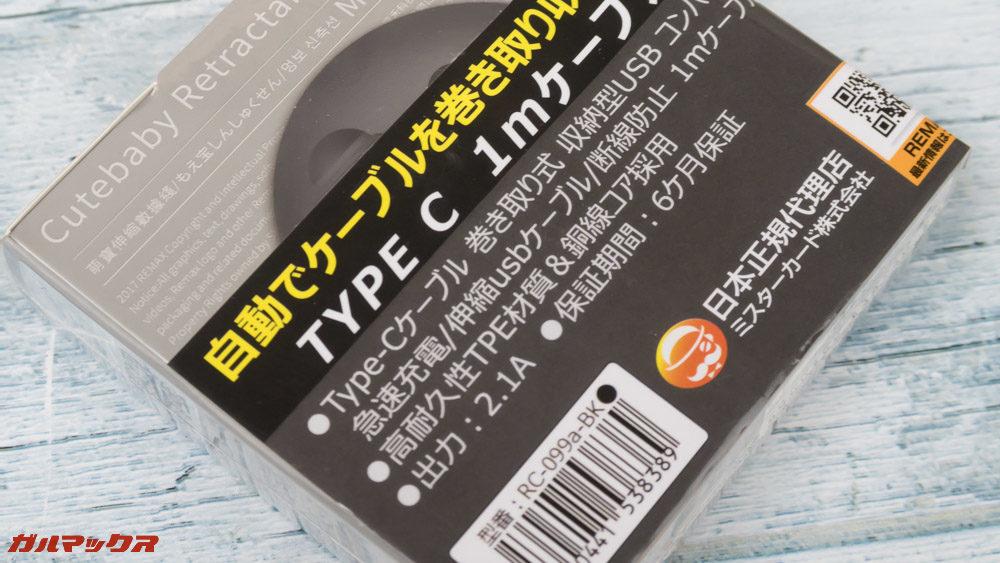 REMAX CUTE BABYのパッケージ背面には日本語での説明書がしっかり入っています。