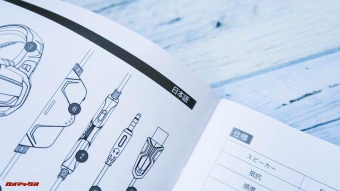ONIKUMAゲーミングヘッドセットK5は日本語対応の取扱説明書が付属していました。
