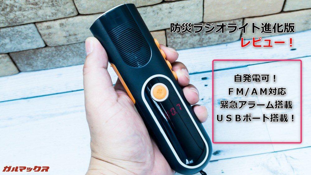 防災ラジオライト進化版