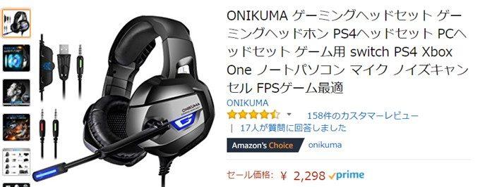 ONIKUMAゲーミングヘッドセットK5の価格は2300円以下。Amazon Choiceラベル付き!