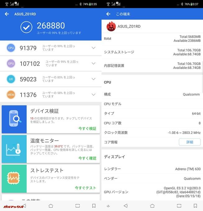ASUS Zenfone 5Z(Android 8.0.0)実機AnTuTuベンチマークスコアは総合が268880点、3D性能が107102点。