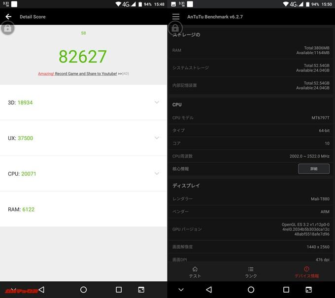 Elephone S8(Android 7.1.1)実機AnTuTuベンチマークスコアは総合が82627点、3D性能が18934点。