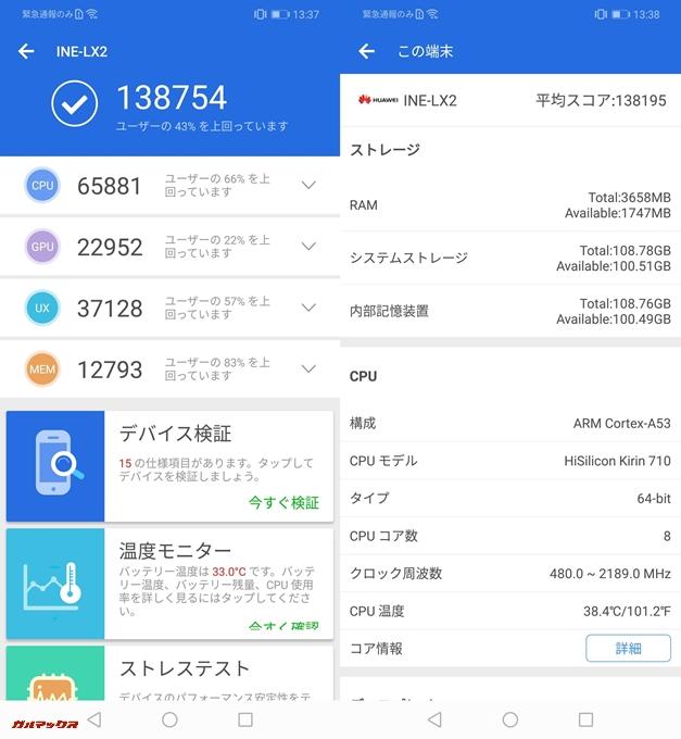 Huawei nova 3iの実機AnTuTuスコアは総合スコアが138754点、GPU(3D)スコアは22952点!