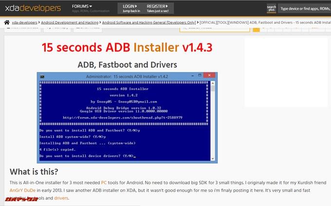 15 seconds ADB InstallerをXDA Forumからダウンロードしましょう