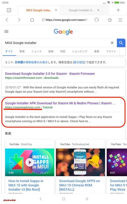 Xiaomiadvicesにアクセスする