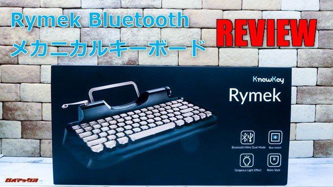 Rymek Bluetoothメカニカルキーボード