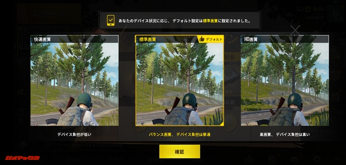 Huawei nova 3iはPUBGを標準設定で遊ぶことが可能です。