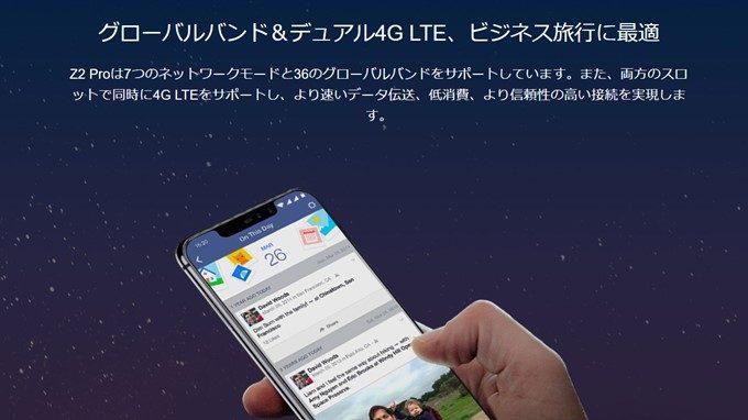 UMIDIGI Z2 PROは幅広いバンドに対応しているので、日本以外でも活用できる構成です。