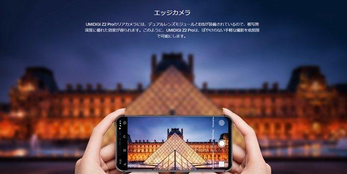 UMIDIGI Z2 PROは低照度でもブレの少ない写真が撮影出来ることが特徴です。