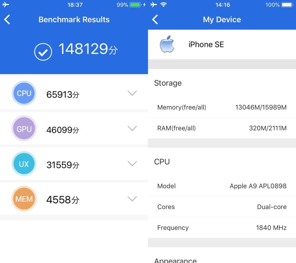 iPhone SE(iOS 11.3.1)実機AnTuTuベンチマークスコアは総合が148129点、3D性能が46099点。